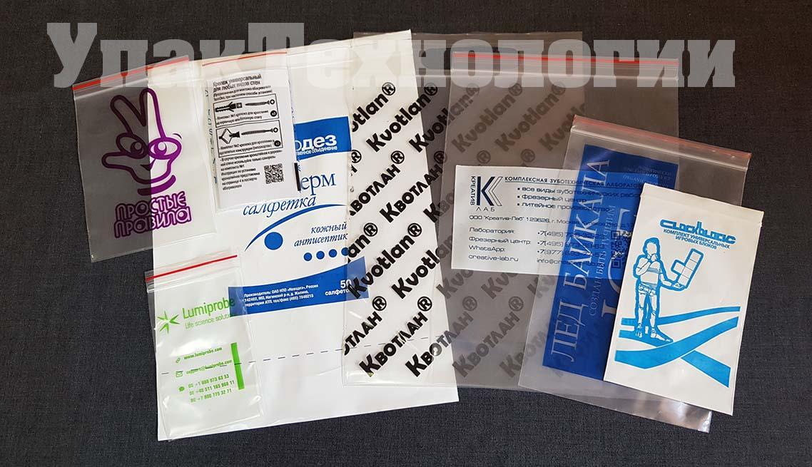 Пакеты с застежкой - с логотипом и без